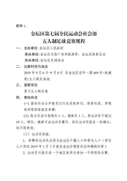 关于举办金坛区第七届全民运动会社会部五人制足球、三人制篮球比赛的通知