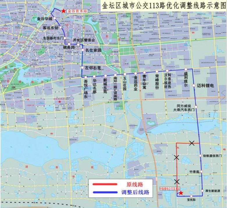 金坛区关于城市公交113路优化调整的通告
